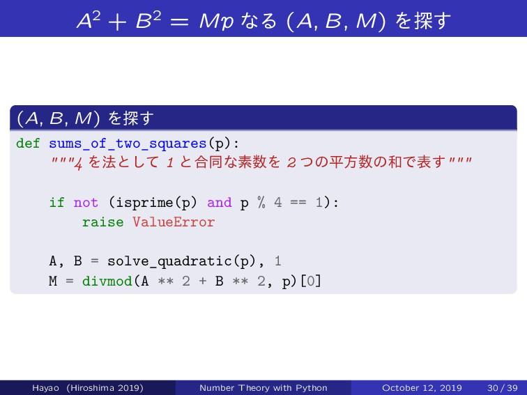 A2 + B2 = Mp ͳΔ (A; B; M) Λ୳͢ (A; B; M) Λ୳͢ def...