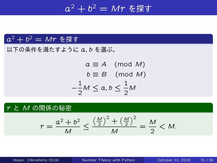 a2 + b2 = Mr Λ୳͢ a2 + b2 = Mr Λ୳͢ ҎԼͷ݅Λຬͨ͢Α͏ʹ ...