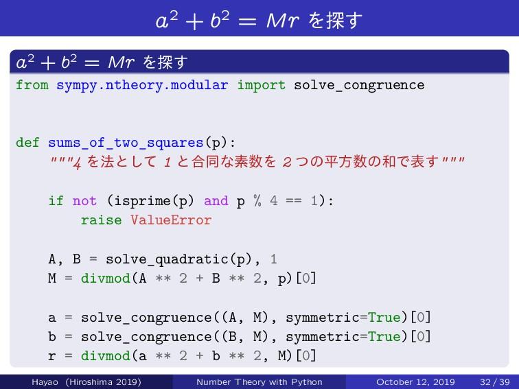 a2 + b2 = Mr Λ୳͢ a2 + b2 = Mr Λ୳͢ from sympy.nt...