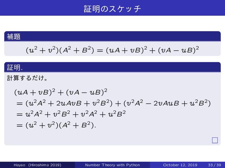 ূ໌ͷεέον ิ (u2 + v2)(A2 + B2) = (uA + vB)2 + (v...