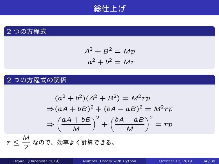 ૯্͛ 2 ͭͷํఔࣜ A2 + B2 = Mp a2 + b2 = Mr 2 ͭͷํఔࣜͷ...