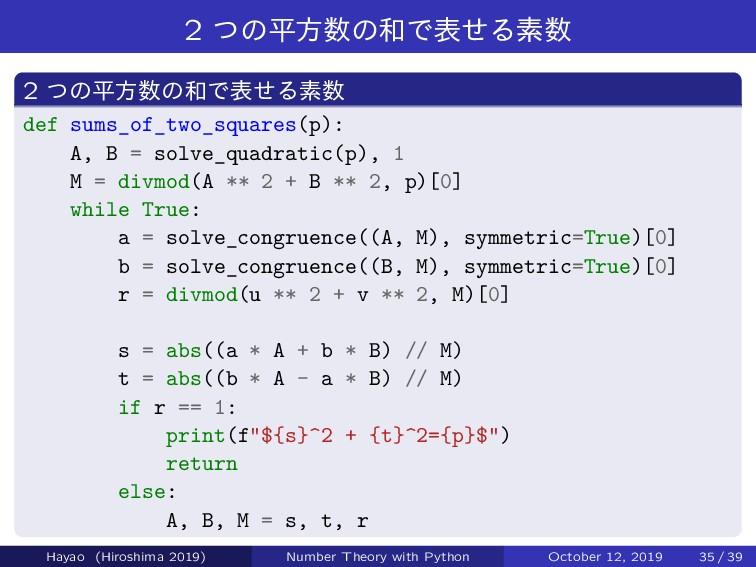 2 ͭͷฏํͷͰදͤΔૉ 2 ͭͷฏํͷͰදͤΔૉ def sums_of_two...