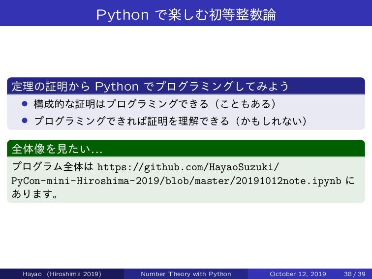Python Ͱָ͠Ήॳ ఆཧͷূ໌͔Β Python Ͱϓϩάϥϛϯάͯ͠ΈΑ͏ ›...