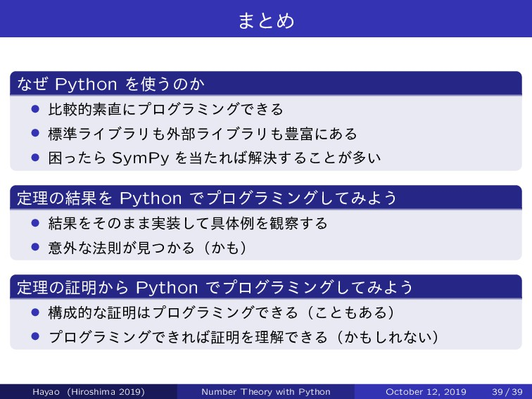 ·ͱΊ ͳͥ Python Λ͏ͷ͔ › ൺֱతૉʹϓϩάϥϛϯάͰ͖Δ › ඪ४ϥΠϒϥ...