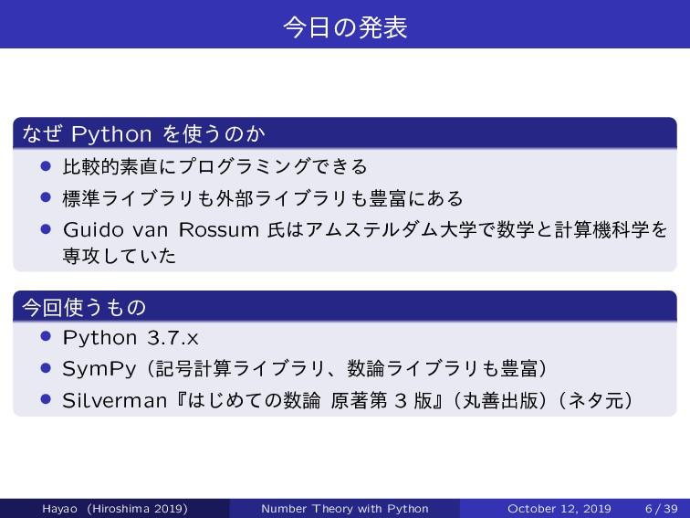 ࠓͷൃද ͳͥ Python Λ͏ͷ͔ › ൺֱతૉʹϓϩάϥϛϯάͰ͖Δ › ඪ४ϥΠ...
