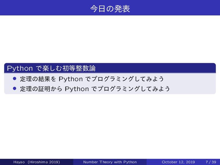 ࠓͷൃද Python Ͱָ͠Ήॳ › ఆཧͷ݁ՌΛ Python Ͱϓϩάϥϛϯά...