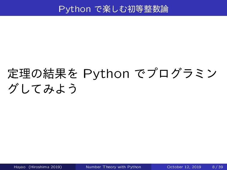 Python Ͱָ͠Ήॳ ఆཧͷ݁ՌΛ Python Ͱϓϩάϥϛϯ άͯ͠ΈΑ͏ H...