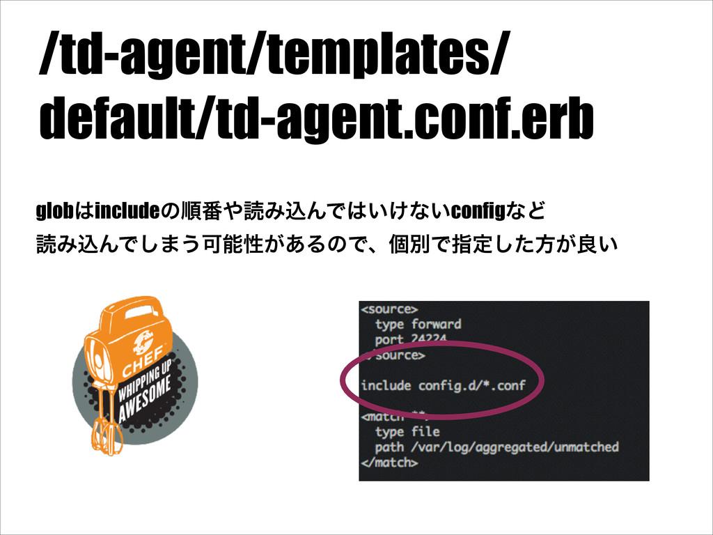 /td-agent/templates/ default/td-agent.conf.erb ...
