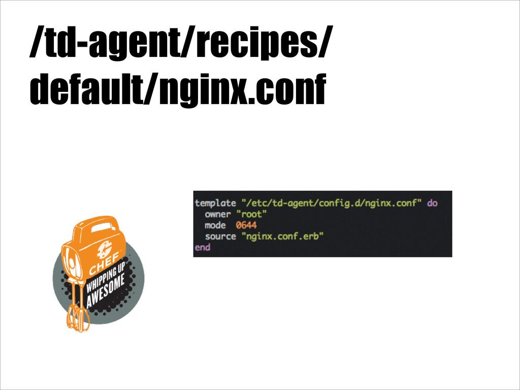 /td-agent/recipes/ default/nginx.conf