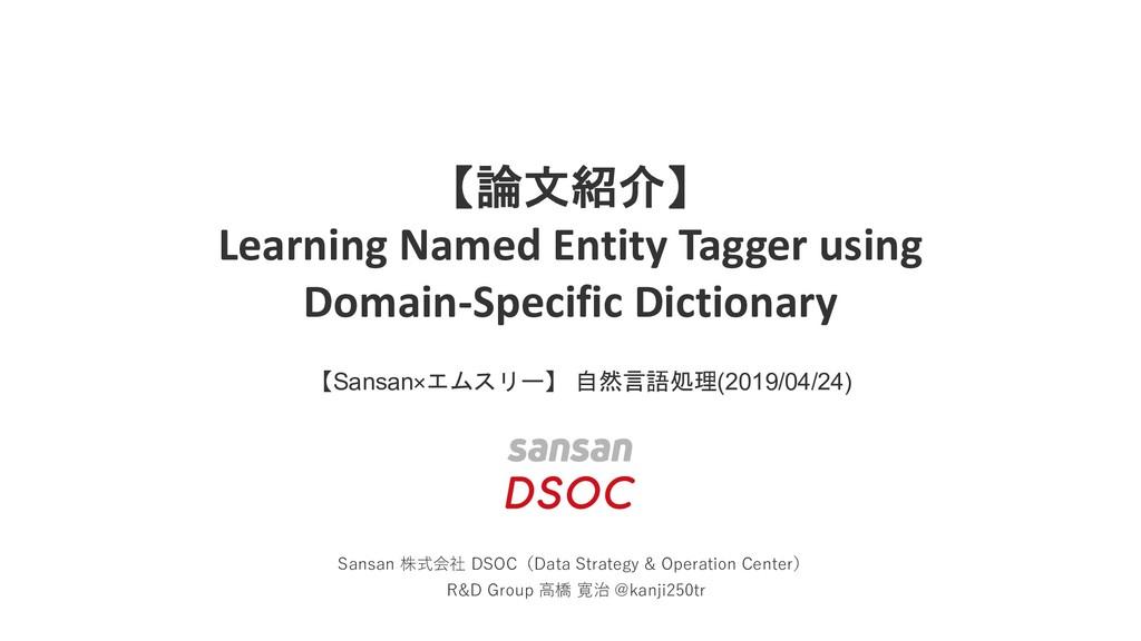 【論文紹介】 Learning Named Entity Tagger using Domai...