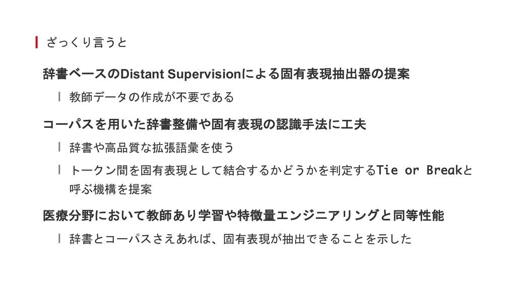 ざっくり言うと 辞書ベースのDistant Supervisionによる固有表現抽出器の提案 ...