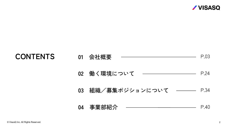 知見と、挑戦をつなぐ 2 私たちは、世界で1番のナレッジプラットフォームをつくります。 様々な...