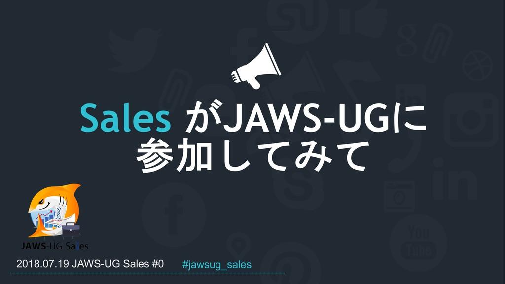 2018.07.19 JAWS-UG Sales #0 Sales JAWS-UG ...