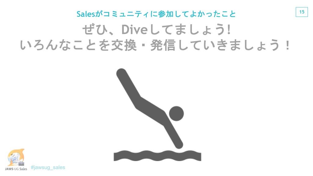 "15 Dive! ""#$ Sales..."