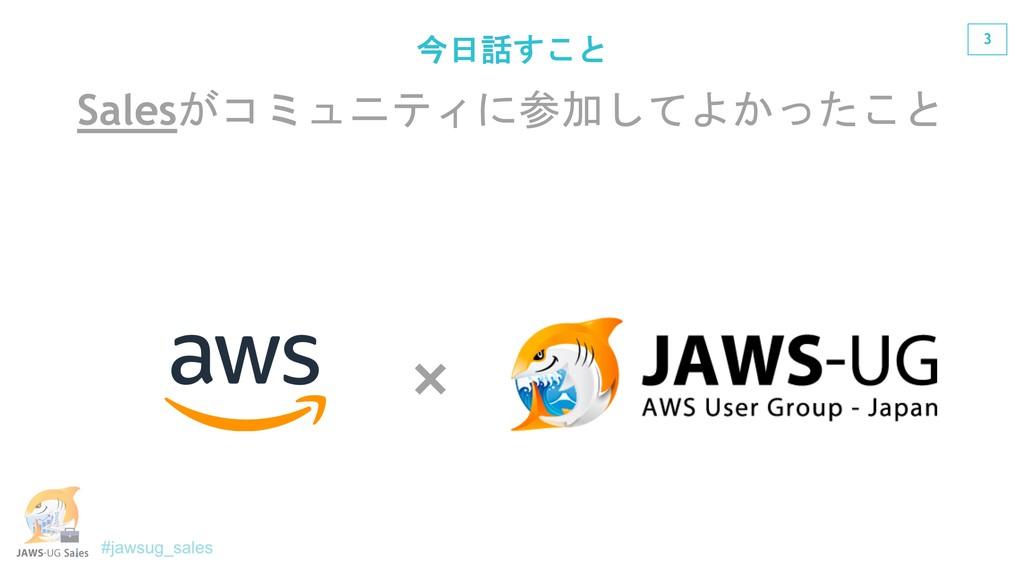 3 × Sales