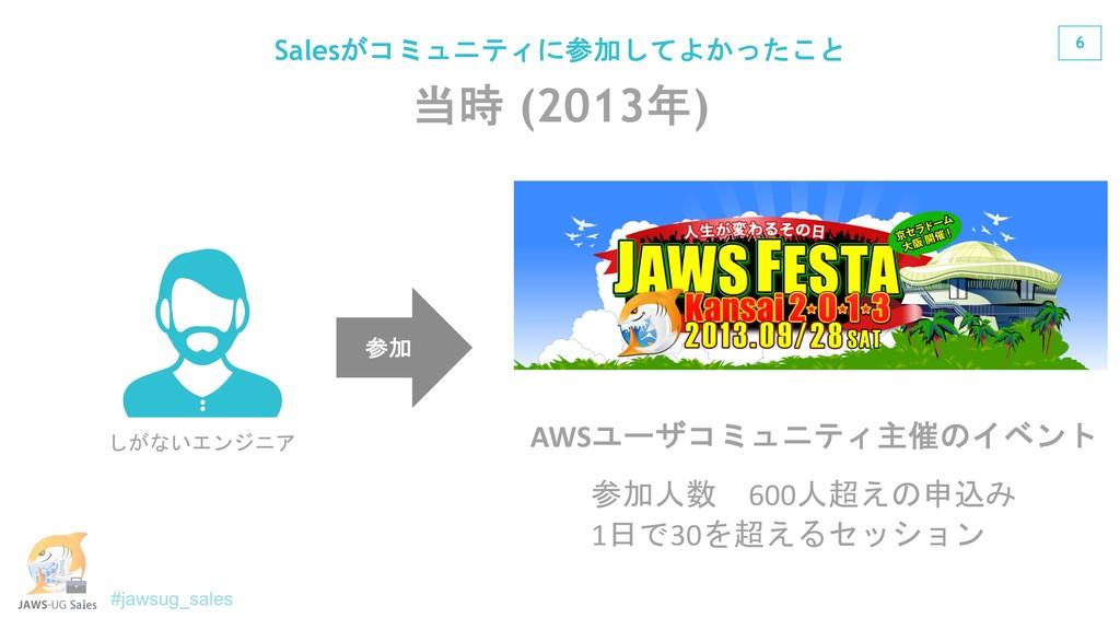 "6 -0 (2013,) Sales!""+*  +*(. 600(2..."