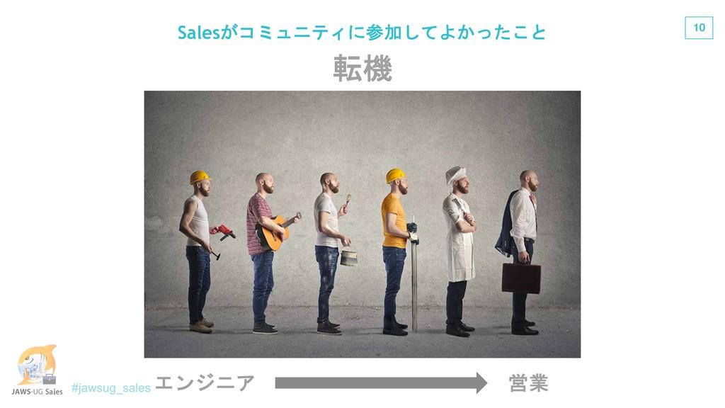 10  Sales