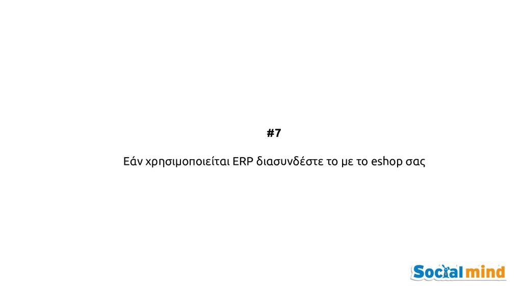 #7 Εάν χρησιμοποιείται ERP διασυνδέστε το με το...