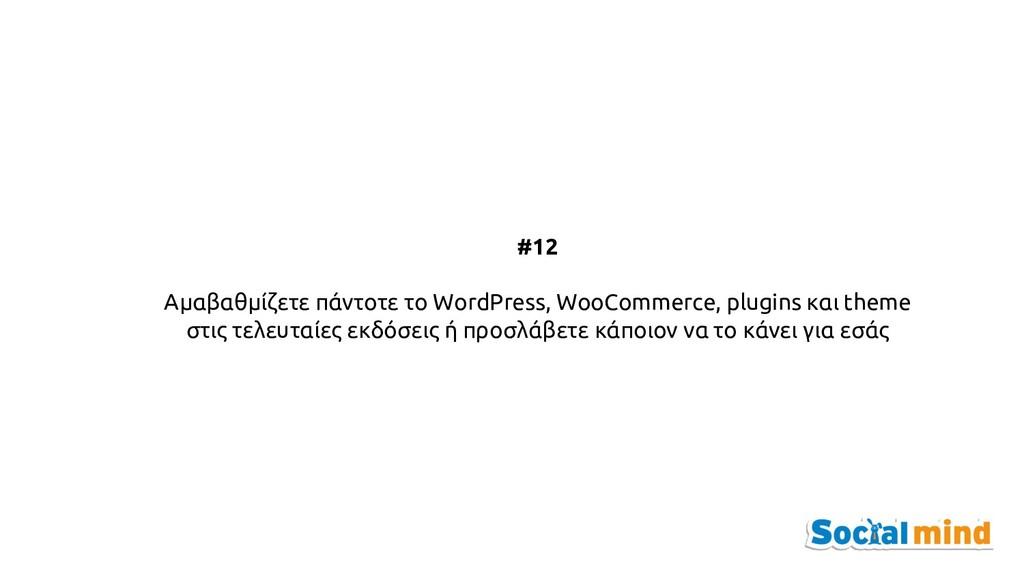#12 Αμαβαθμίζετε πάντοτε το WordPress, WooComme...