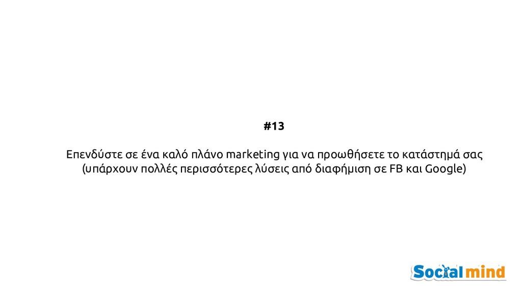 #13 Επενδύστε σε ένα καλό πλάνο marketing για ν...