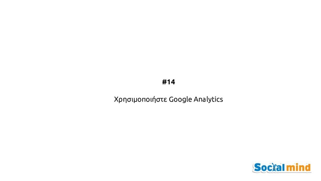 #14 Χρησιμοποιήστε Google Analytics