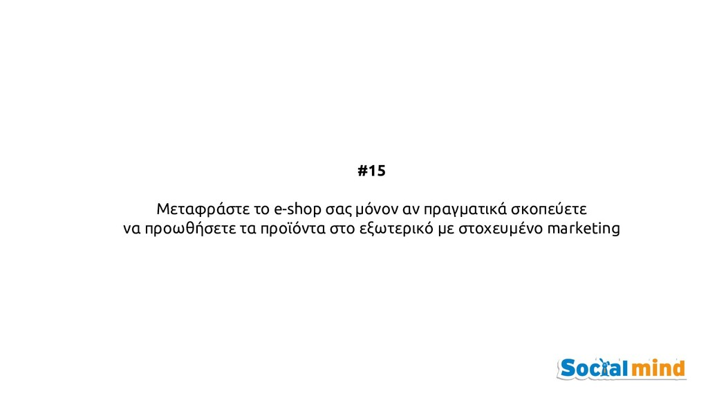 #15 Μεταφράστε το e-shop σας μόνον αν πραγματικ...