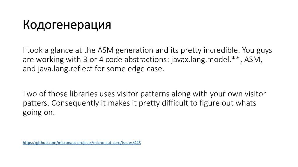 Кодогенерация I took a glance at the ASM genera...