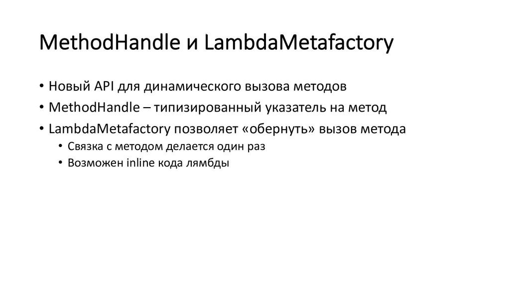 MethodHandle и LambdaMetafactory • Новый API дл...