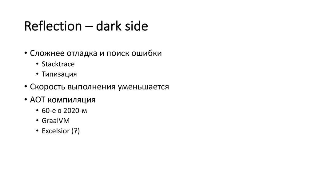 Reflection – dark side • Сложнее отладка и поис...