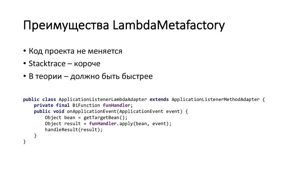 Преимущества LambdaMetafactory • Код проекта не...