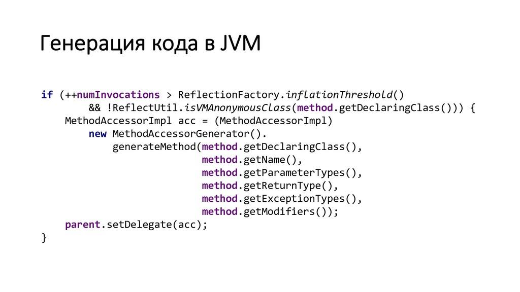 Генерация кода в JVM if (++numInvocations > Ref...