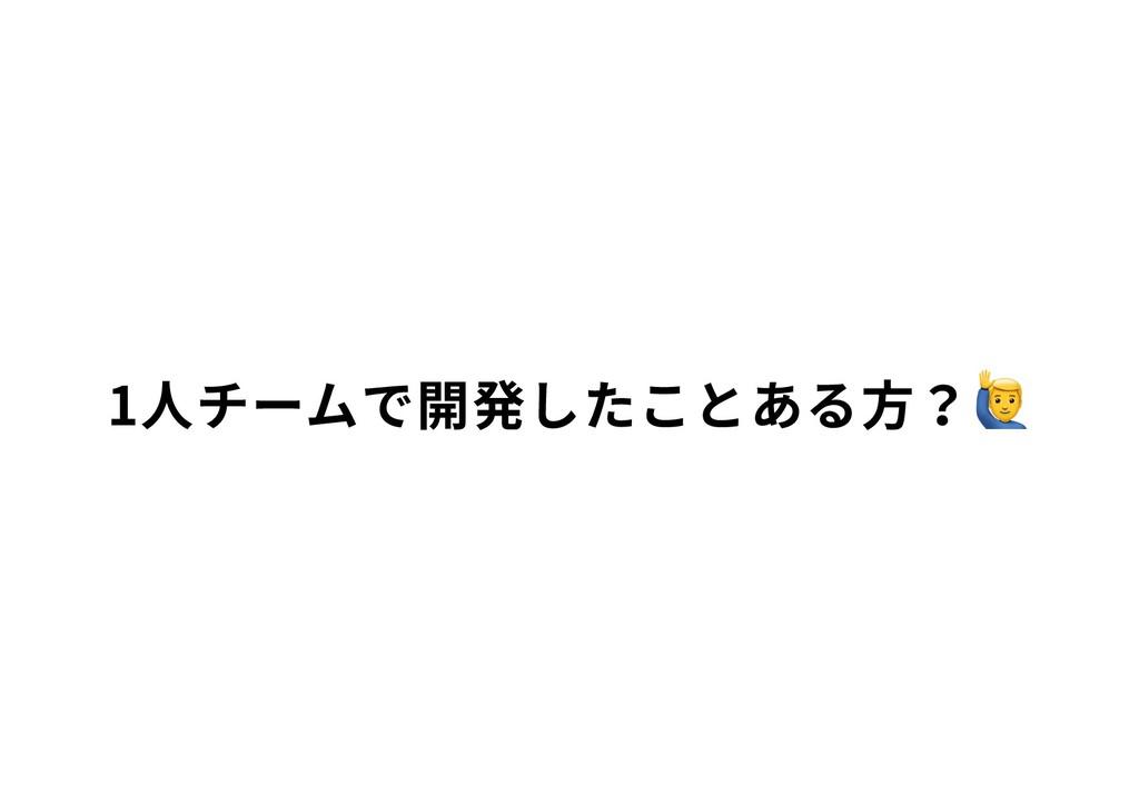 1⼈チームで開発したことある⽅?!