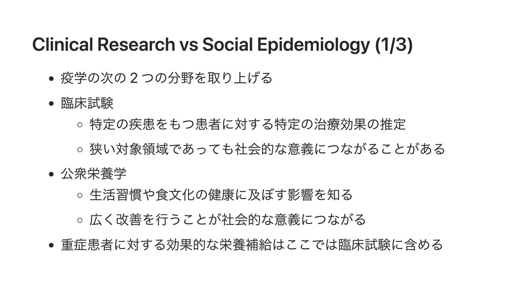 Clinical Research vs Social Epidemiology (1/3) ...