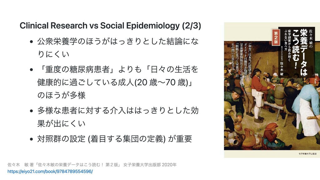 Clinical Research vs Social Epidemiology (2/3) ...
