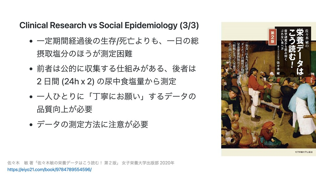 Clinical Research vs Social Epidemiology (3/3) ...