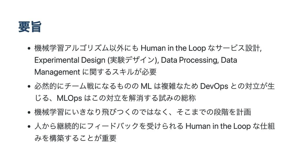 要旨 機械学習アルゴリズム以外にも Human in the Loop なサービス設計, Ex...
