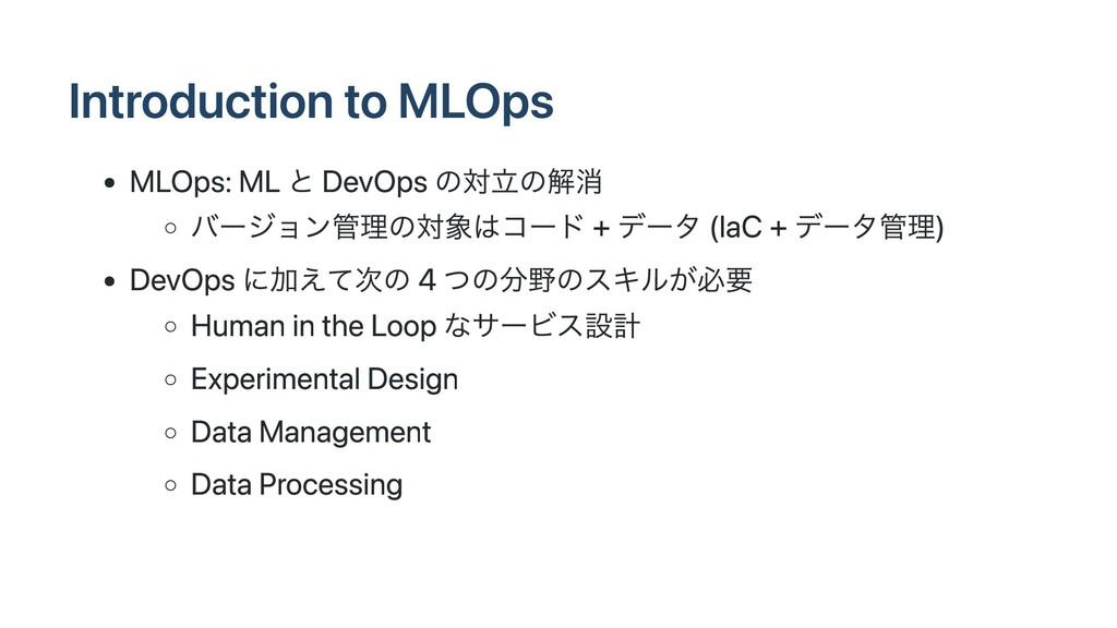 Introduction to MLOps MLOps: ML と DevOps の対⽴の解消...