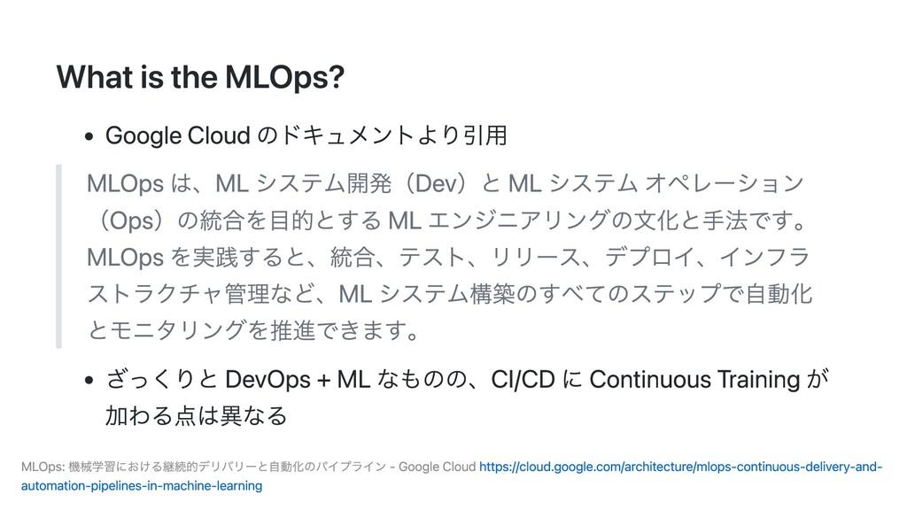 What is the MLOps? Google Cloud のドキュメントより引⽤ MLO...