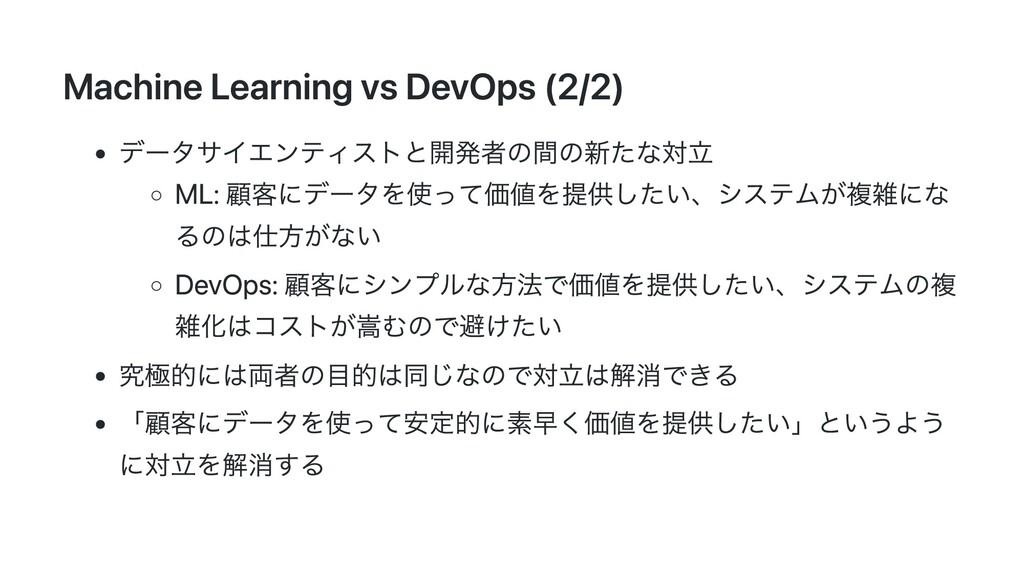 Machine Learning vs DevOps (2/2) データサイエンティストと開発...