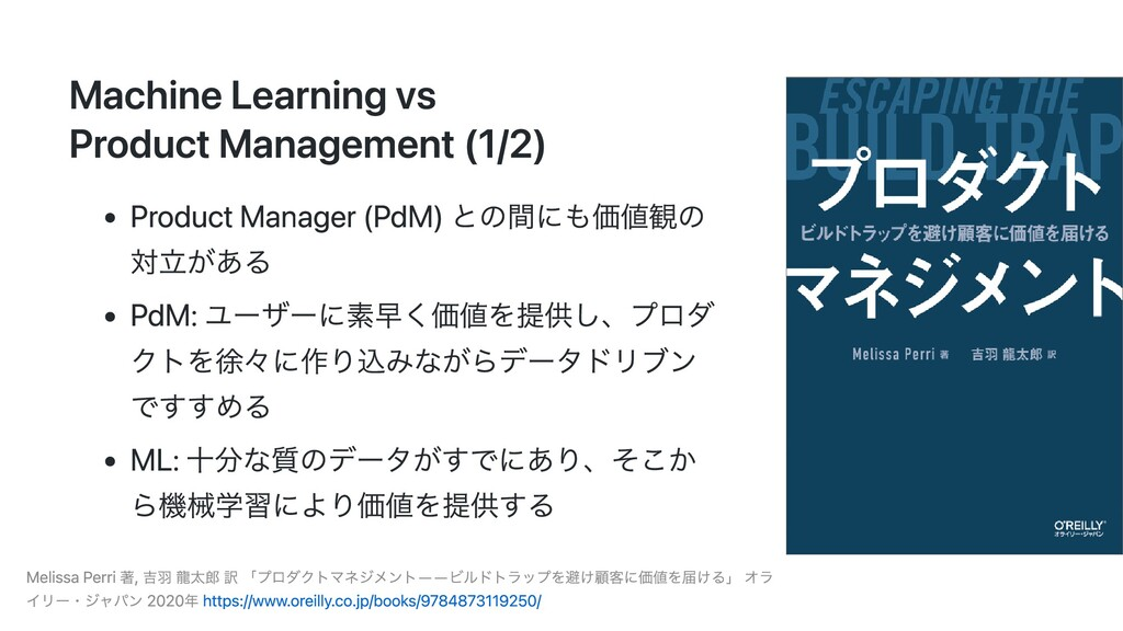 Machine Learning vs Product Management (1/2) Pr...