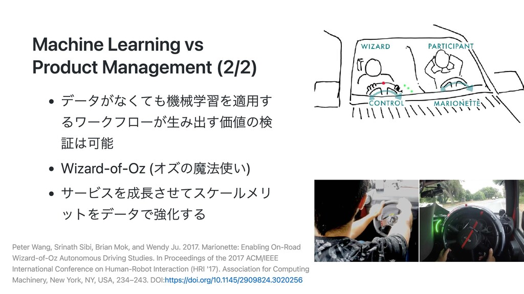 Machine Learning vs Product Management (2/2) デー...