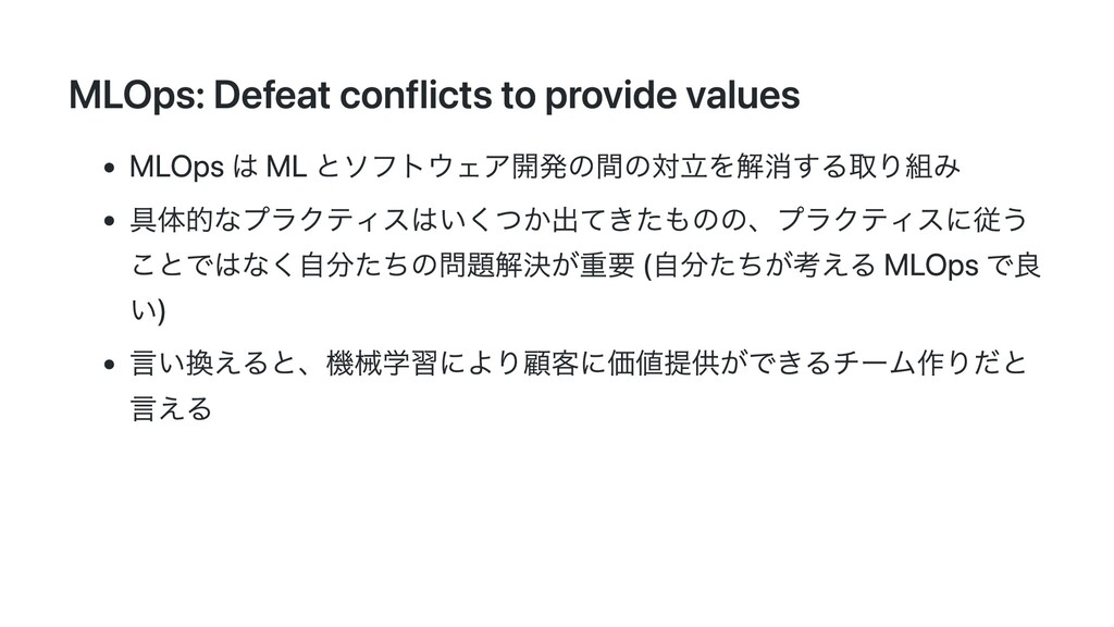 MLOps: Defeat conflicts to provide values MLOps...