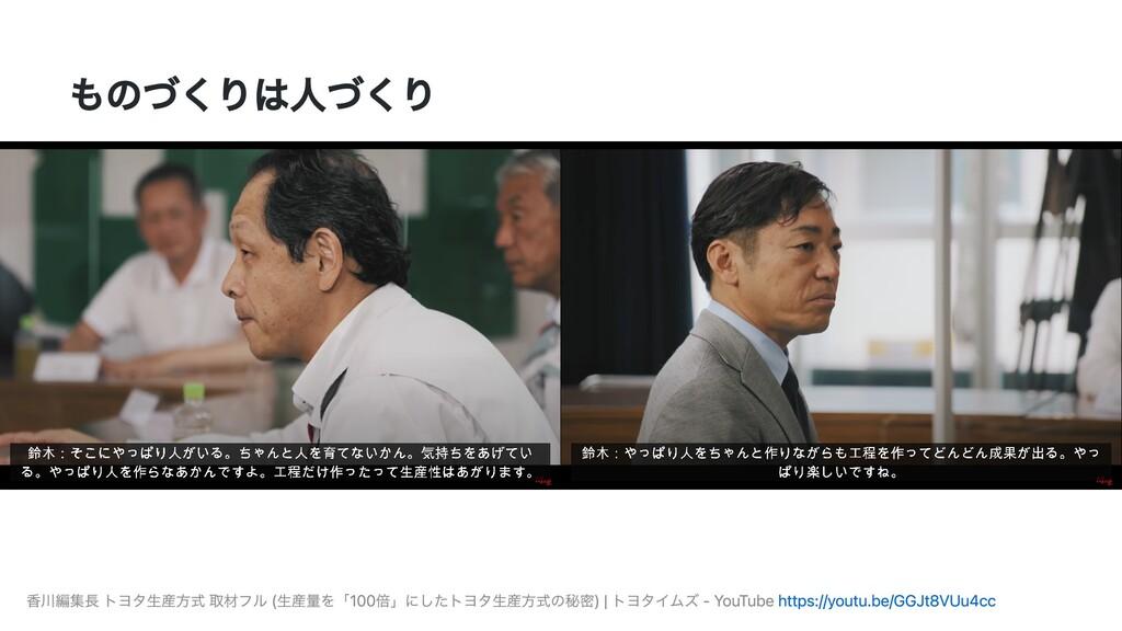 ものづくりは⼈づくり ⾹川編集⻑ トヨタ⽣産⽅式 取材フル (⽣産量を「100倍」にしたトヨタ...