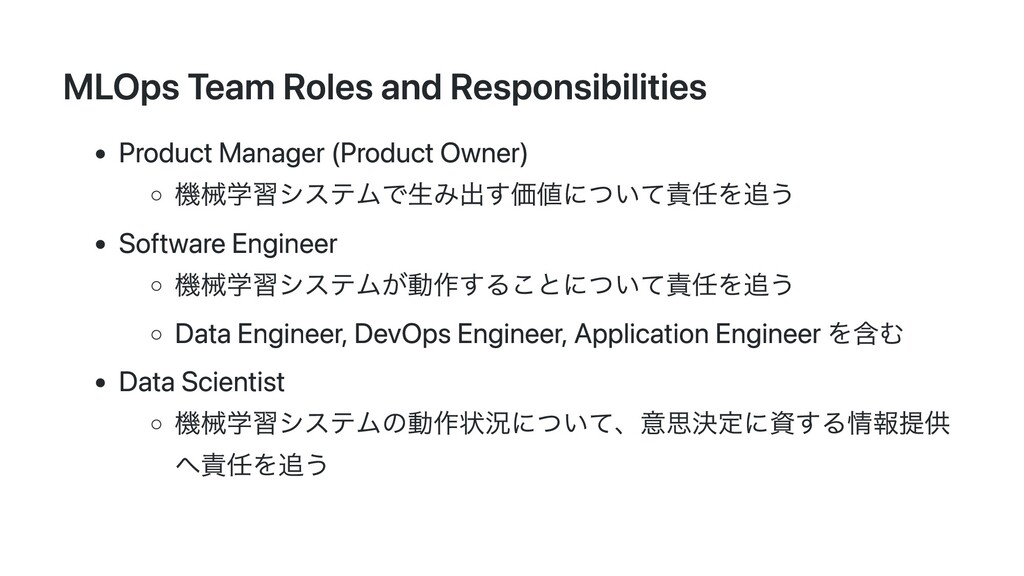 MLOps Team Roles and Responsibilities Product M...