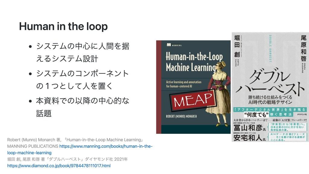 Human in the loop システムの中⼼に⼈間を据 えるシステム設計 システムのコン...