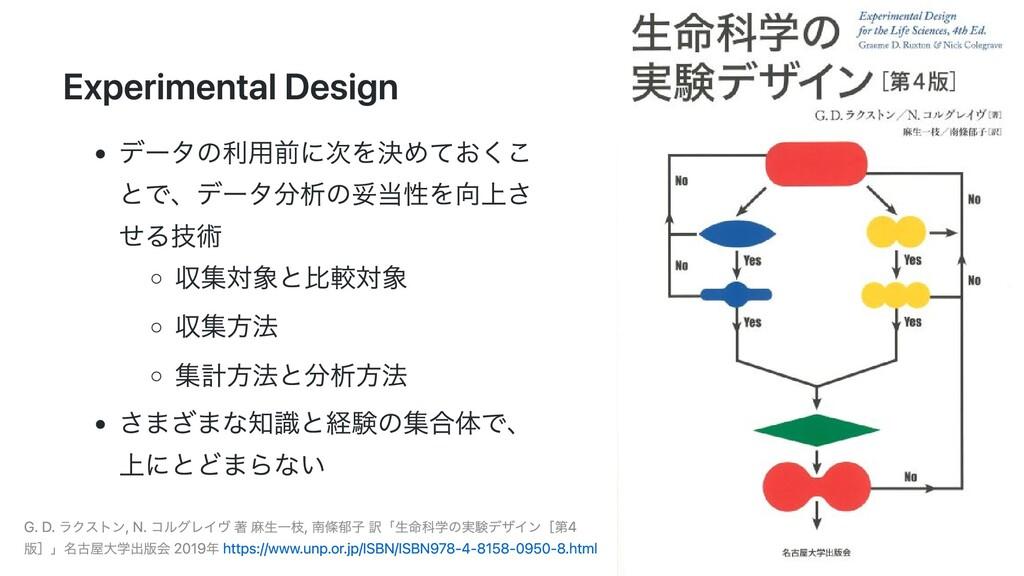 Experimental Design データの利⽤前に次を決めておくこ とで、データ分析の妥...