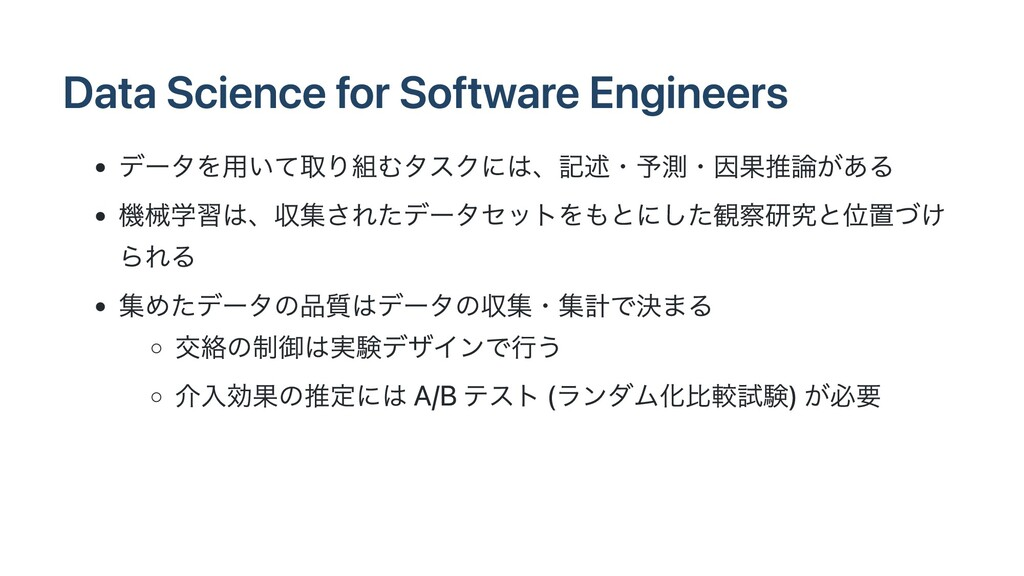 Data Science for Software Engineers データを⽤いて取り組む...