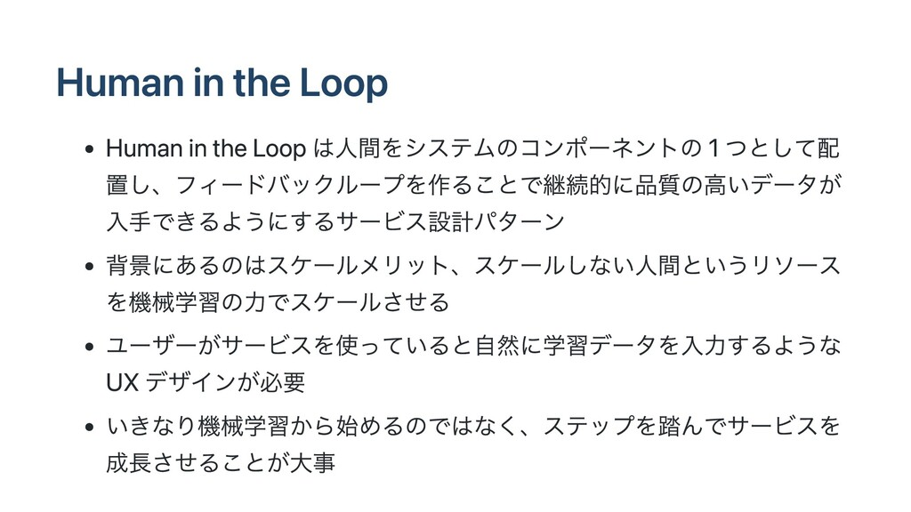 Human in the Loop Human in the Loop は⼈間をシステムのコン...