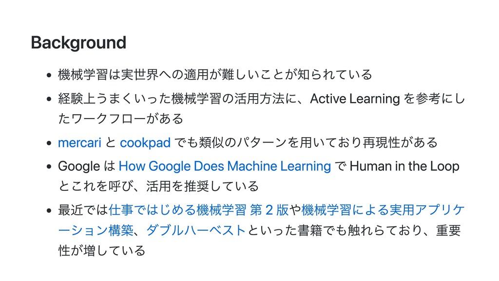 Background 機械学習は実世界への適⽤が難しいことが知られている 経験上うまくいった機...