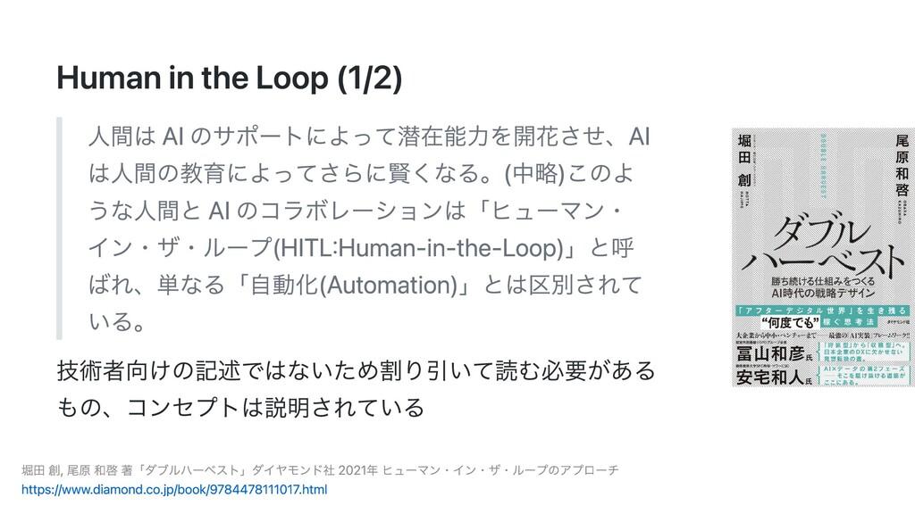 Human in the Loop (1/2) ⼈間は AI のサポートによって潜在能⼒を開花...